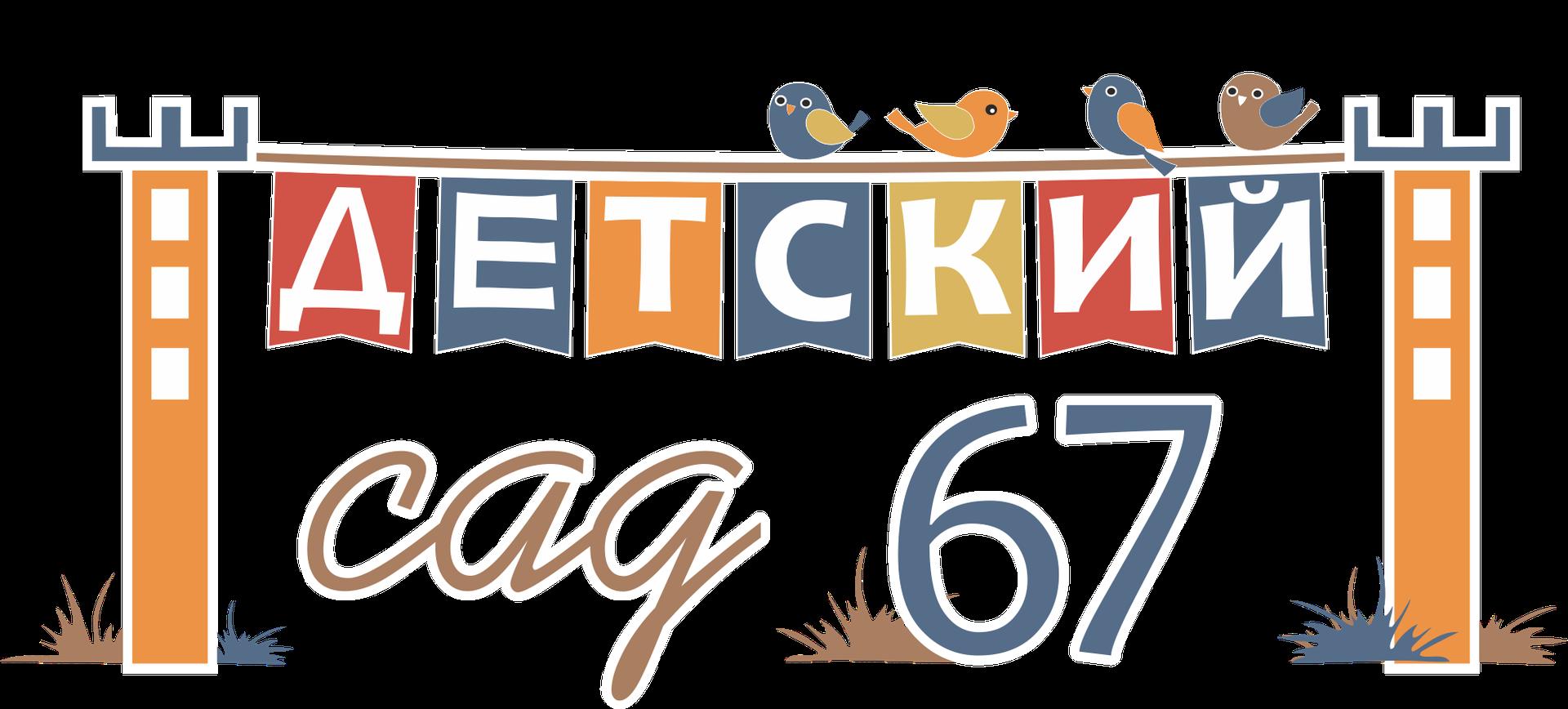 Детский сад №67 города Ставрополя
